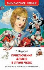 Кэрролл Л. Приключения Алисы в стране чудес (ВЧ)