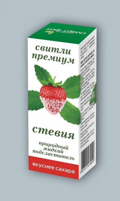 🍇☼Солнцефрукты☼-сухофрукты,орехи -82. Манго Вьетнам🍍🍍 — Вкуснее сахара! Стевия свитли премиум — Диетические продукты