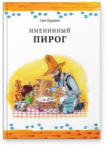 «БЕЛАЯ ВОРОНА» Умные книги для умных детей и подростков — Петсон и Финдус — Детская литература