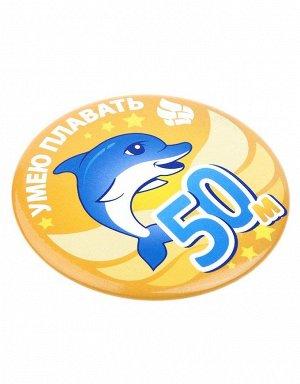 Значок Наградной значок для маленьких пловцов, умеющих плавать 50 метров.