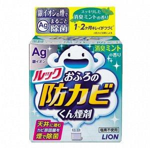 """Средство для удаления грибка """"Look"""" в ванной комнате с ароматом мыла (дымовая шашка) 5 г х 3 / 10"""