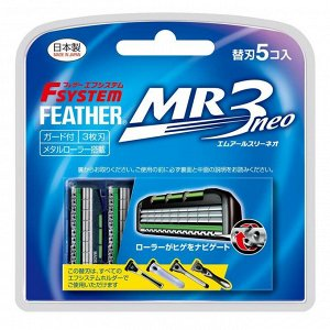 """УНИВЕРСАЛЬНЫЕ запасные кассеты с тройным лезвием для станков Feather F-System """"MR3 Neo"""" 5 шт / 144"""