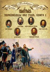 Книга серии Великие полководцы