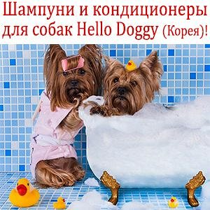 ❤ Япония и Корея от 18 руб! Бытовая химия, косметика, хозы — Шампуни-кондиционеры, уход за ушами собак. Корея Premium