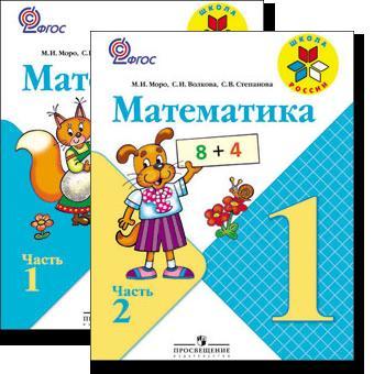 Учебники Школа России, Гармония и др.  — 1 класс — Учебная литература