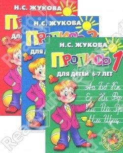 91 Учебники Школа России, Гармония и др — Буквари,кассы букв и цифр — Учебная литература
