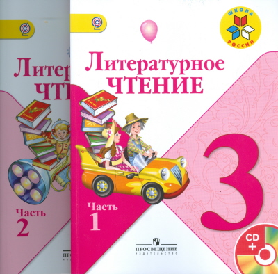Учебники Школа России, Гармония и др.  — 3 класс — Учебная литература