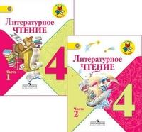 Учебники Школа России, Гармония и др.  — 4 класс — Учебная литература