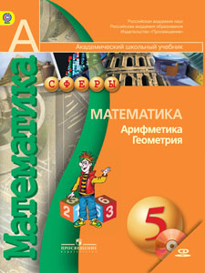 Учебники Школа России, Гармония и др.  — 5 класс — Учебная литература