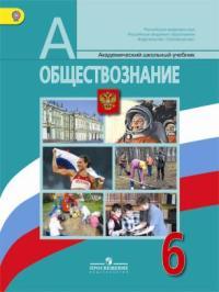 Учебники Школа России, Гармония и др.  — 6 класс — Учебная литература