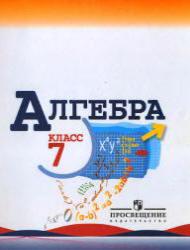 Учебники Школа России, Гармония и др.  — 7 класс — Учебная литература