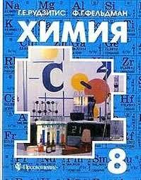 Учебники Школа России, Гармония и др.  — 8 класс — Учебная литература