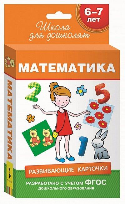 «POCMЭН» -92 Детское издательство №1 в России! — Обучающие карточки — Детская литература