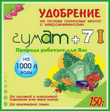 Гумат +7 J (15 г)