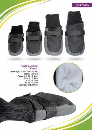 """Обувь для собак""""Спорт"""",XL 18 х 7,5 см, цвет черный"""