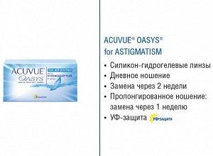 2-недельные контактные линзы ACUVUE OASYS for ASTIGMATISM(6 линз)
