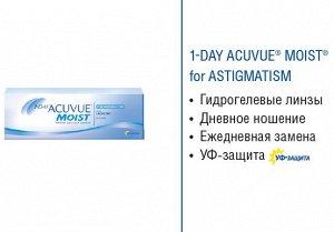 Однодневные контактные линзы 1-DAY ACUVUE MOIST for ASTIGMATISM (30 линз)