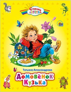 Кот-сказочник-26! Читаем, играем, развиваемся! — СТРАНА ДЕТСТВА — Детские книги
