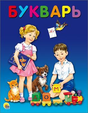 Кот-сказочник-26! Читаем, играем, развиваемся! — БУКВАРЬ — Детские книги