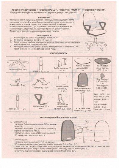 Офисные стулья и кресла - 72,2 Отсрочка платежа!   — Инструкция — Мебель