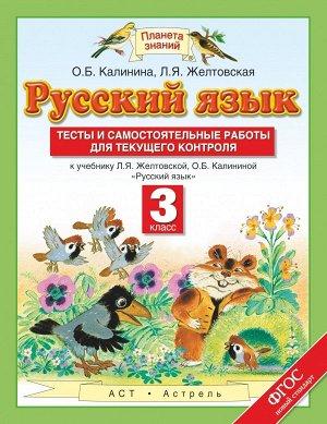 Калинина О.Б. Желтовская Русский язык 3кл. Тесты и самостоятельные работы (АСТ)