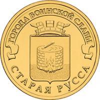 Я- коллекционер! Монеты в наличии. Новинки.  — Города Воинской Славы...Ликвидация. — Монеты
