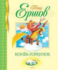 Ершов П. Конек-Горбунок