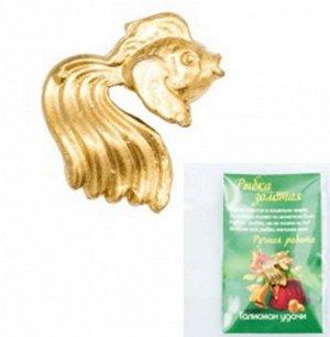 Рыбка кошельковая цвет золото в упак