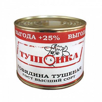 Калининградская тушенка 61 — Тушонка - класс СРЕДНИЙ+ — Продукты питания