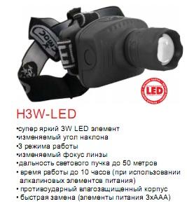 H3 (LED 1*3W) регулируемый фокус, налобный