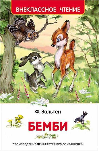 «POCMЭН» -92 Детское издательство №1 в России! — Зарубежные авторы — Детская литература