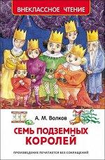 Волков А. Семь подземных королей (ВЧ)
