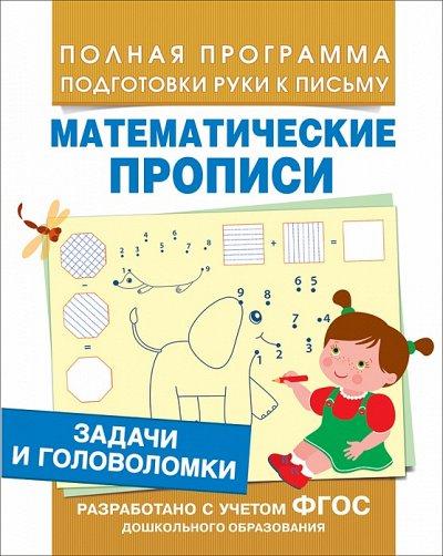 «POCMЭН» - Детское издательство №1 в России — Полная программа подготовки руки к письму — Развивающие игрушки