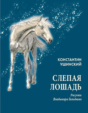 Константин Ушинский: Слепая лошадь