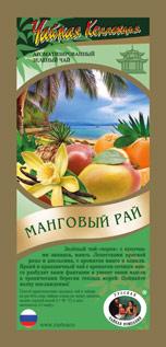 Чай Зелёный манговый рай