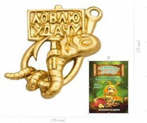 Кошельковый червячок На удачу цвет золото (в упак)