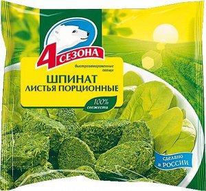 """Шпинат """"4 сезона"""" 400г"""