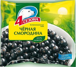 """Смородина черная  """"4 сезона"""" 300г"""