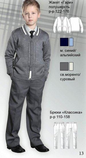 Жакет Гари для мальчика шерсть 30%, акрил 70% цвет м.синий р. 150