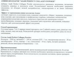 "АМИНО-КОЛЛАГЕН 5300мг""ASAHI PERFECT COLLAGEN POWDER» с гиалуроновой кислотой 30мг"