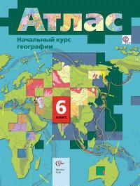 Душина И.В., Летягин А.А. Летягин География 6кл. Атлас. Начальный курс ФГОС (В.-ГРАФ)