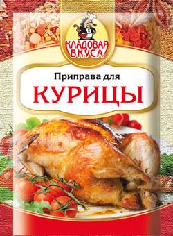 Приправа для курицы Кладовая вкуса 15 гр