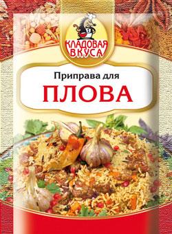 Приправа для плова Кладовая вкуса 15 гр