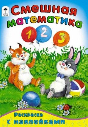 книга Смешная математика (математика с наклейками)
