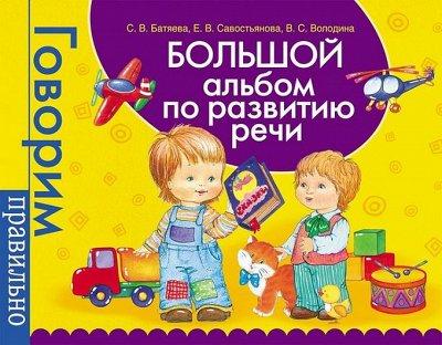 «POCMЭН» — Детское издательство №1 в России — Говорим правильно — Развивающие игрушки