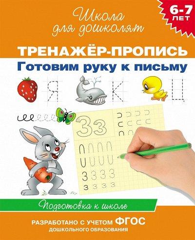 «POCMЭН» -92 Детское издательство №1 в России! — Тренажеры-прописи — Учебная литература