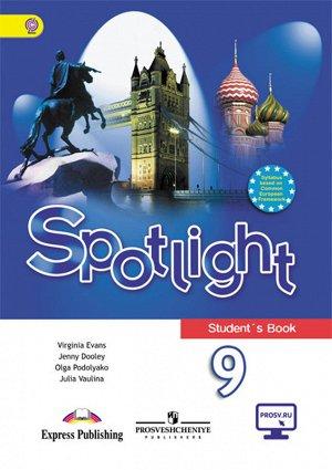 Английский в фокусе Учебник для 9 кл. ФГОС (Просвещение)