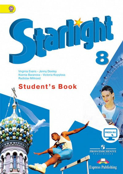 Учебники-2021/31 — 8 класс