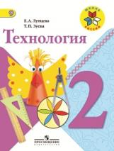 Технология учебник