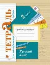 Романова. Русский язык. 2 кл. Тетрадь для контрольных работ. (ФГОС)